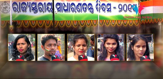 70th R-Day Celebrations: You Will Be Amazed To Hear What Odisha's Young Generation Knows About India