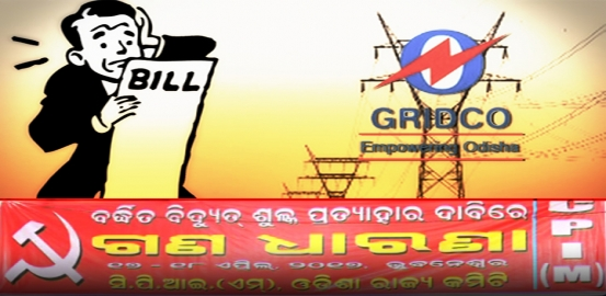 CPM Protests Power Tariff Hike In Odisha, Demands Roll Back