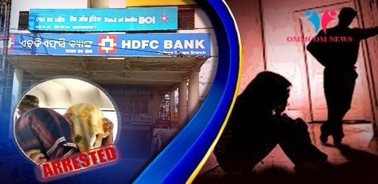 Shocking: Woman Raped Inside ATM In Odisha's Cuttack, Two Held