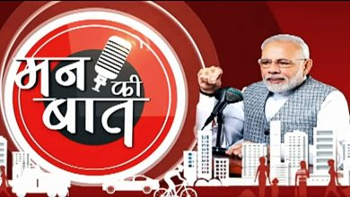 Photo of Mann Ki Baat: PM Modi Stresses On Importance Of Indoor Games