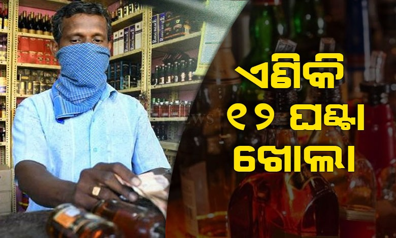 Liquor Shops Will Remain Open For 12 Hours