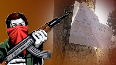Photo of Maoists Paste Posters Challenging Police In Kalahandi