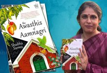 Photo of 'The Awasthis of Aamnagri', IAS Officer Shubha Sarma's Second Literary Work Launched